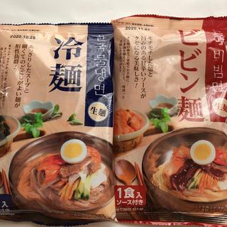 韓国の味 冷麺1袋&ビビン麺1袋(麺類)