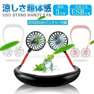 携帯扇風機 首掛け扇風機 USB充電式ミニ扇風機(ホワイト色)