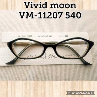 ☆未使用品☆ VIVID MOON VM-11207 540 日本製(サングラス/メガネ)