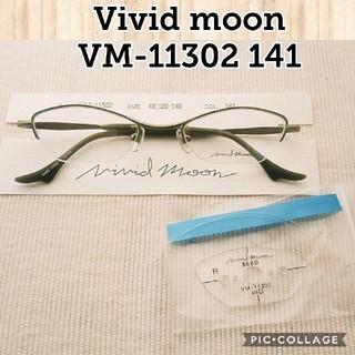 ☆未使用品☆ VIVID MOON VM-11302 141 日本製(サングラス/メガネ)