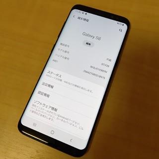 SAMSUNG - Galaxy S8