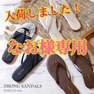 【なお様専用】トング ビーチサンダル ビーサン レディース 春夏 シンプル(サンダル)