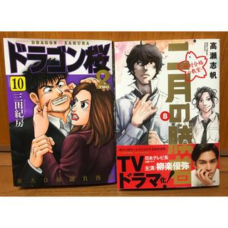 小学館 - 【2冊セット】二月の勝者 絶対合格の教室 8巻/ドラゴン桜2 10巻