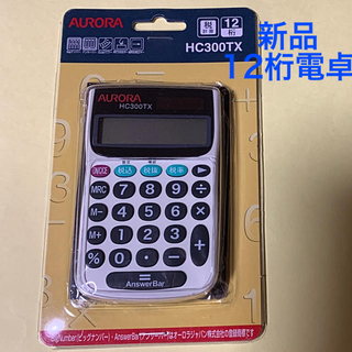 AURORA - 新品 電卓 オーロラジャパン ビッグナンバー12桁 カバー付 税計算