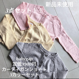 babyGAP - 新品 ¥3980×3 ベビーギャップ babygap カーディガン ボレロ 80