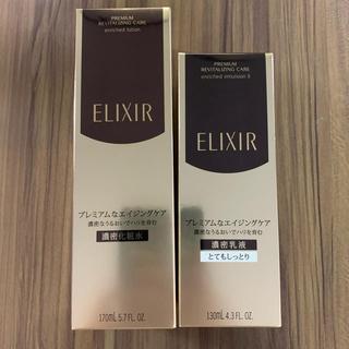 ELIXIR - エリクシール 化粧水&乳液