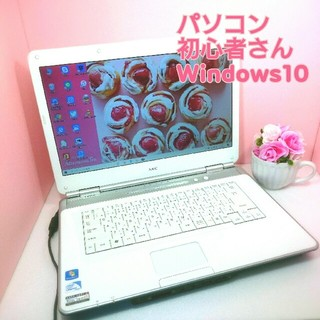 NEC - 美品♥NECノートPC/ホワイト/Windows10/普段使い