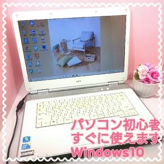 NEC - 初めてパソコン♥NECホワイト/Win10/YouTubeや音楽を楽しめる