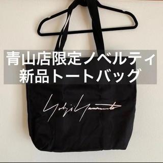 ヨウジヤマモト(Yohji Yamamoto)の【青山店限定】ヨウジヤマモト ノベルティトードバッグ(トートバッグ)
