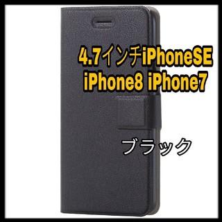ELECOM - 4.7 iPhoneSE iPhone8 iPhone7 ケース 手帳 カバー