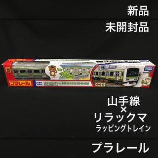 Takara Tomy - プラレール 山手線 リラックマ ラッピングトレイン 【新品】