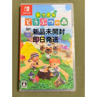 Nintendo Switch - 新品未開封★あつまれ どうぶつの森 switch スイッチ あつ森