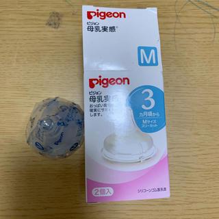 Pigeon - ピジョン 母乳実感 Mサイズ