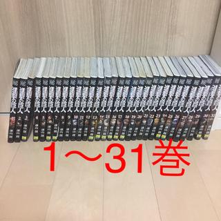 進撃の巨人 全巻 1~31巻