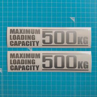 最大積載量 ステッカー 500kg 軽トラ バン ハイエース ハイラックス