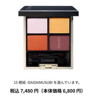 SUQQU - SUQQU スック デザイニングカラーアイズ15橙結