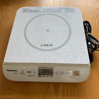 パナソニック(Panasonic)のIHコンロ(調理機器)
