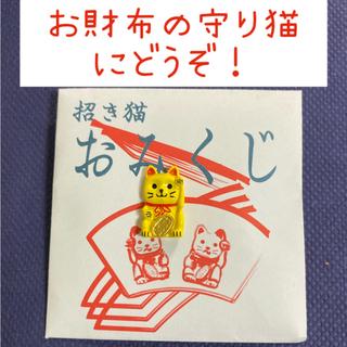 恋は続くよどこまでも 佐藤健 上白石萌音 今戸神社 お守り 猫 おみくじ(女性タレント)