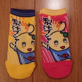 ふなっしー靴下(2足)