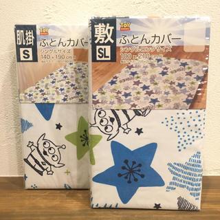 Disney - トイストーリー ふとんカバー 布団カバー 肌掛 敷 リトルグリーメン