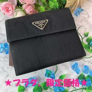 PRADA - ❤セール❤ 【プラダ】 折り財布 黒 ナイロン レザー レディース 三角ロゴ
