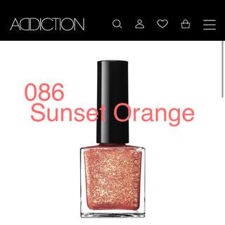 アディクション(ADDICTION)のADDICTION 限定 086 Sunset Orange サンセットオレンジ(ネイル用品)