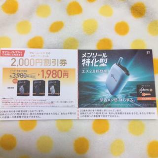 PloomTECH - プルーム・エス2.0  スターターキット2000円割引券