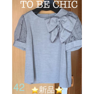 TO BE CHIC - 新品未使用 to be chic  ドットボーダージャカードコンビブラウス 42