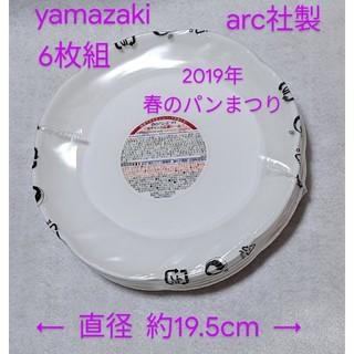 ヤマザキセイパン(山崎製パン)のyamazaki 春のパンまつり2019年 花型デザイン皿6枚組★arc社製(食器)