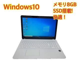 SONY - ☆快適SONYノートパソコン win10 メモリ8GB SSD256GB