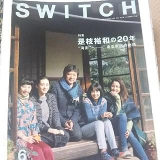 コウダンシャ(講談社)の【雑誌】SWITCH 33-6 2015年6月(アート/エンタメ)
