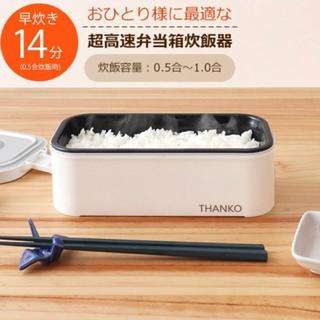 【新品未開封】おひとりさま用超高速弁当箱炊飯器