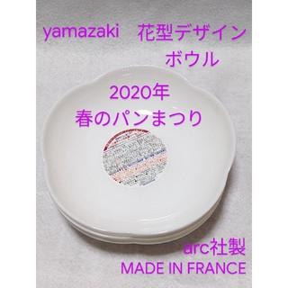 ヤマザキセイパン(山崎製パン)のyamazaki 春のパンまつり 花型デザインボウル3枚組♥arc社製(食器)