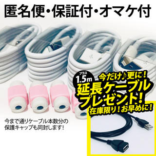 Apple - 4本セット iPhone 充電器 ライトニングケーブル 純正品質 送料無料