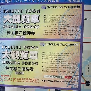 7022サノヤスホールディングスパレットタウン大観覧車乗車券20/11/30迄(遊園地/テーマパーク)