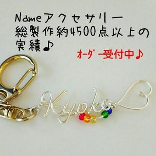 Nameキーホルダー♪オーダー受付中♪(おもちゃ/ペット小物)