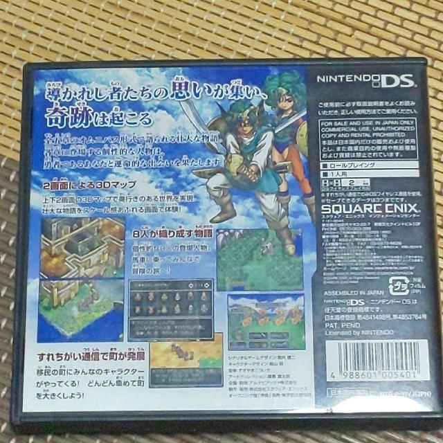 ニンテンドーDS(ニンテンドーDS)のドラゴンクエストIV 導かれし者たち DS エンタメ/ホビーのゲームソフト/ゲーム機本体(携帯用ゲームソフト)の商品写真