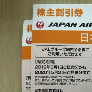 ジャル(ニホンコウクウ)(JAL(日本航空))のJAL 日本航空 株主優待 2枚セット(その他)