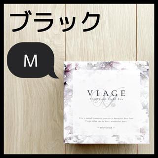 【未使用品】viage ヴィアージュ ビアージュ ナイトブラ ブラック M