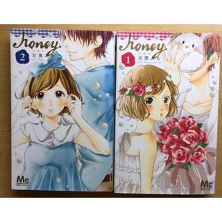 honey 漫画 1巻2巻(その他)