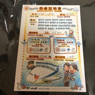 エーエヌエー(ゼンニッポンクウユ)(ANA(全日本空輸))のANA搭乗証明書(航空機)