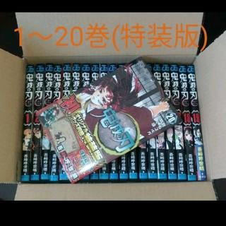 シュウエイシャ(集英社)の鬼滅の刃 1~20巻新品未開封セット 特装版(全巻セット)