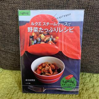 ショウガクカン(小学館)のルクエスチ-ムケ-スで野菜たっぷりレシピ レンジでチン!するだけ(料理/グルメ)