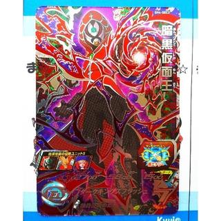 ドラゴンボール - 【ド⭐️KING★】ドラゴンボールヒーローズ SH4 SEC 暗黒仮面王