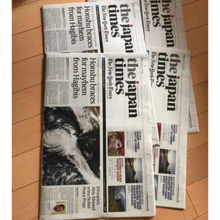 アサヒシンブンシュッパン(朝日新聞出版)の英字新聞(ラッピング/包装)