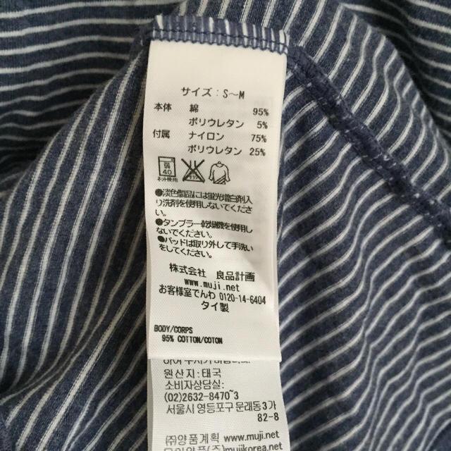 MUJI (無印良品)(ムジルシリョウヒン)の無印良品 授乳用キャミソール キッズ/ベビー/マタニティのマタニティ(マタニティ下着)の商品写真