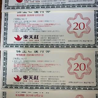 8181中国料理 東天紅 株主ご優待券4枚セット(レストラン/食事券)