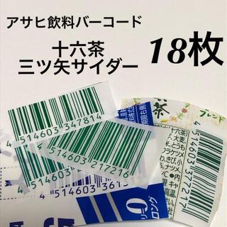 アサヒ - アサヒ飲料バーコード 十六茶 三ツ矢サイダー 懸賞 キャンペーン