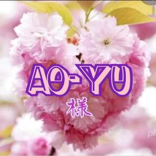 ao-yu様