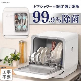 アイリスオーヤマ(アイリスオーヤマ)のIRIS OHYAMA 食器洗い乾燥機 ISHT-5000-W(食器洗い機/乾燥機)
